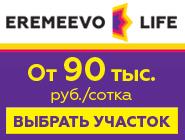Поселок «ЕРЕМЕЕВО life», 37 км Новорижское шоссе Участки от 90 тыс. руб./сот.